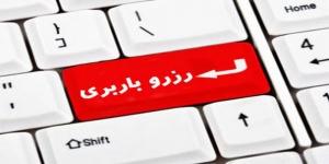 باربری آنلاین