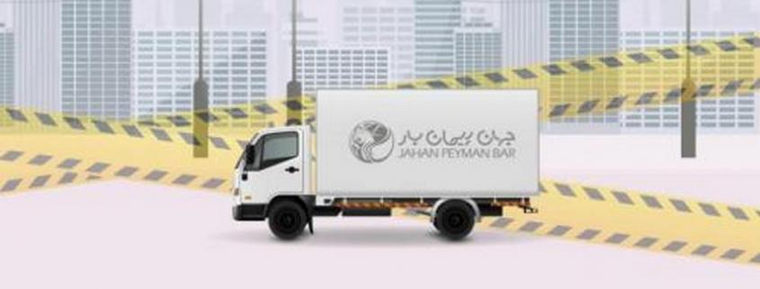 شرکت حمل و نقل جهان پیمان بار
