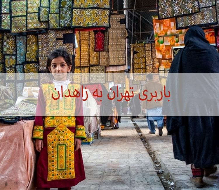 باربری تهران به زاهدان