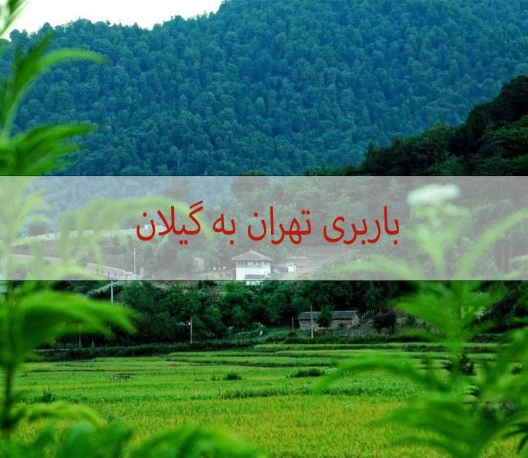 باربری تهران به گیلان