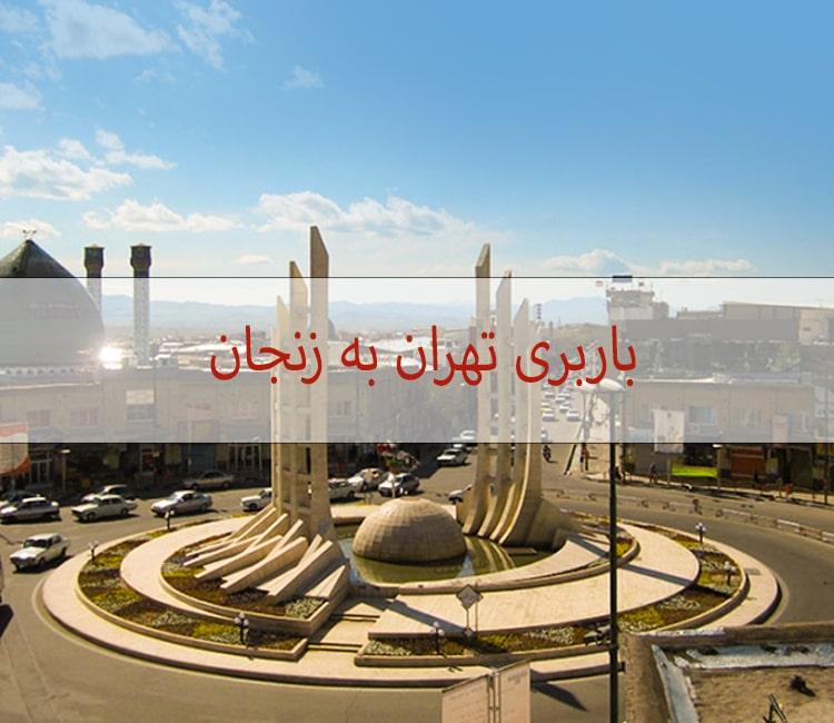 باربری تهران به زنجان
