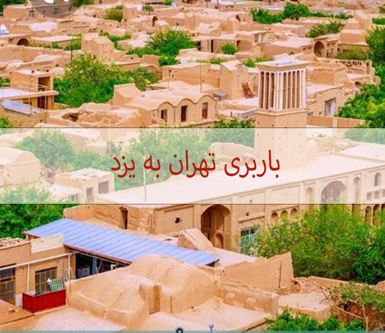 باربری تهران به یزد