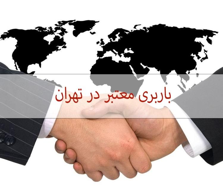باربری معتبر در تهران