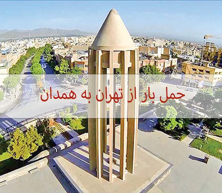 حمل بار از تهران به همدان